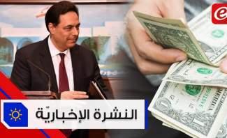 موجز الأخبار: حكومة لبنان أبصرت النور وتثبيت سعر صرف الدولار عند 2000 ليرة