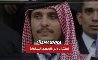 مزاعم حول محاولة إنقلاب في الأردن... وإعتقالات أمنية بالجملة