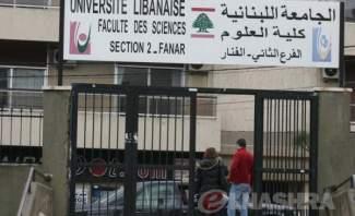اندلاع حريق في الجامعة اللبنانية الفرع الثاني في الفنار