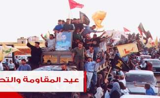 ٢٥ أيّار... إنتصار لإرادة الشعب على الظلم والإحتلال