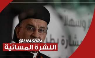 النشرة المسائية: تحرك شعبي في بكركي والراعي يجدد الدعوة إلى إقرار حياد لبنان