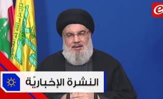 موجز الأخبار: نصرالله يصرّح بأن المخطط الحكومي كان تسليم البلد لرؤساء الحكومات السابقين