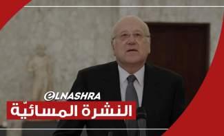 النشرة المسائية:تكليف نجيب ميقاتي لتشكيل الحكومة الجديدة وجولة للنشرة لمعرفة رأي اللبنانيين بالتكليف