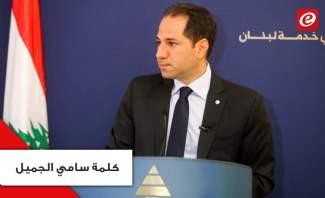سامي الجميّل لقيادة حزب الله: تدخلون لبنان بصراعات ليس له فيها وسلاحكم تقسيمي