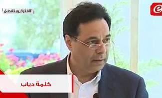 رئيس الحكومة حسان دياب من رأس بعلبك: سنتابع الجهود من أجل وقف اقتصاد التهريب