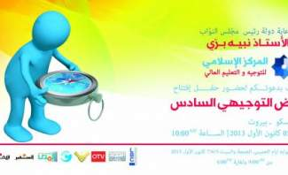 جمعية المركز الإسلامي تقيم المعرض التوجيهي السادس في 5-6-7 كانون الأول