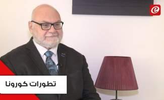 """خبير وبائيات يتوقع لتلفزيون """"النشرة"""" عمر كورونا والنسبة التي ستصاب بها في لبنان"""