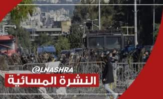النشرة المسائية: أهالي موقوفي طرابلس قطعوا الطريق في بدارو وتأكيد على فعالية لقاح جونسون أند جونسون