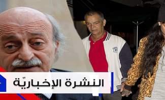 موجز الاخبار: لقاء درزي دون وهاب وارسلان و ريهانا تقاضي والدها