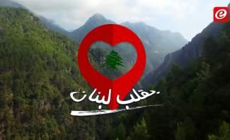 بقلب لبنان