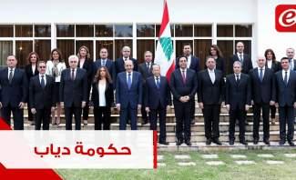 الاجتماع الاول للحكومة الثالثة بعهد الرئيس عون وتشكيل لجنة لصوغ البيان الوزاري