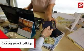 مكاتب السفر والسياحة في لبنان تدق ناقوس الخطر!