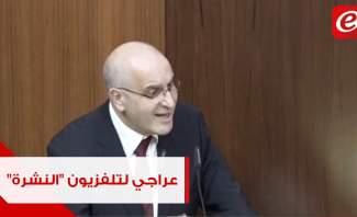 """عراجي لتلفزيون """"النشرة"""": نريد حكومة """"أوادم"""" لا تكنوقراط"""