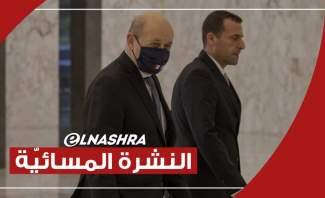 النشرة المسائية: وزير الخارجية الفرنسي يؤكد أنه إذا استمر التعطيل فستصبح العقوبات الفرنسية أقسى