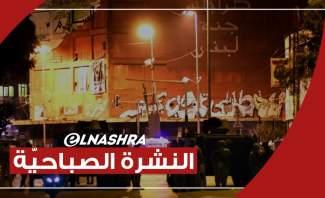 النشرة الصباحية: تجدد المواجهات في طرابلس وتسجيل رقم قياسي جديد لوفيات كورونا
