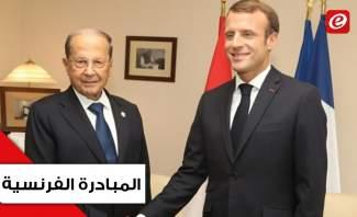 """""""الخوف السياسي يتلاشى من العراب الفرنسي""""... وما هو موعد إنتهاء المبادرة الفرنسية؟"""
