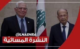 النشرة المسائية: بوريل يلوّح بالعقوبات على شخصيات لبنانية ونور الدين يكشف عبر