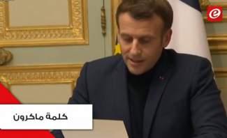 ماكرون في مؤتمر دعم بيروت: انشاء صندوق يديره البنك الدولي لتقديم المساعدات للبنان
