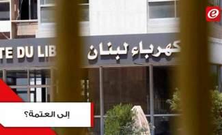 كهرباء لبنان: رضينا بالتقنين... ولكن!