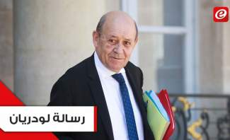 ماذا بين أسطر كلمة وزير الخارجية الفرنسي للبنان؟