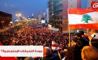 الثورة الشعبية في لبنان.. تنطلق من جديد السبت القادم؟