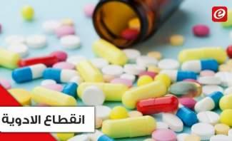 في لبنان... مواطنون تأزّمت حالتهم الصحيّة لأنه لم يتوفّر لهم الدواء في الصيدليات!