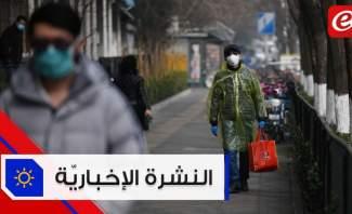 موجز الأخبار:إرتفاع عدد المصابين بكورونا في عدد من البلدان ومسيرة احتجاجاً على غلاء الأسعار