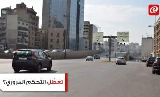 خلاف النافعة - بلدية بيروت ينتج تعطلًا في الإشارات الضوئية...