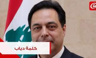 كلمة رئيس الحكومة حسان دياب بعد زيارته الأولى الى دار الفتوى