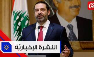 موجز الاخبار: الحريري يعلن عن مبادرة للاسراع بتشكيل الحكومة