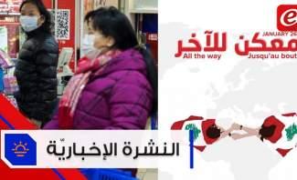 موجز الأخبار: كورونا ينتشر بشكل كبير حول العالم ومغتربون لبنانيون يتظاهرون دعما للثورة