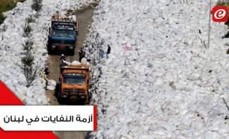 من يُمسك ملف النفايات.. وزير البيئة أو المافيات؟