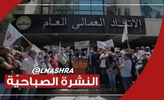 النشرة الصباحية: إضراب وطني على كافة الأراضي اللبنانية في 17 حزيران و229 إصابة جديدة بكورونا
