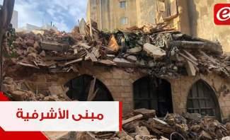 سقوط مبنى أثري في الأشرفية...والمسؤولية ثلاثية؟