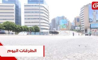 كيف بدا المشهد على الطرقات في اليوم الأول من الاغلاق العام؟ #فترة_وبتقطع