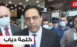 كلمة رئيس الحكومة حسان دياب خلال جولة تفقدية على اسعار المحال مع وزيري الاقتصاد والداخلية