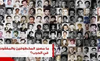 هل اقترب موعد معرفة مصير المخطوفين والمفقودين في الحرب؟
