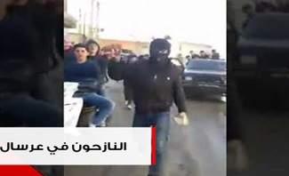 عدد النازحين السوريين يفوق عدد أهالي عرسال...الضيقة الاقتصادية ثالثهما