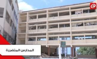 القطاع التربوي: مدارس متضررة بانتظار الترميم ودعوات للمساعدة
