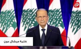 الرئيس عون في عيد الاستقلال: لن أتراجع عن معركتي ضد الفساد المتجذر في مؤسساتنا