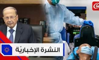 موجز الأخبار: الرئيس عون يعلن التحضير لإجراءات وإصلاحات مالية ولا إصابات لبنانية بفيروس كورونا