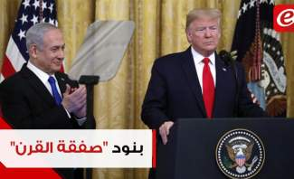 """أبرز بنود """"صفقة القرن"""": ترامب يمنح العرب مسؤولية دمج اللاجئين"""