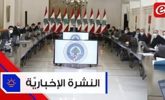 موجز الاخبار:تغيير بآلية عودة اللبنانيين للبلد ومشروع قانون لتخفيض الرواتب في المناصب المرتفعة الاجر
