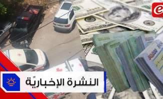 موجز الأخبار: تواصل انخفاض سعر صرف الدولار في السوق السوداء وعملية انتحار جديدة في صور