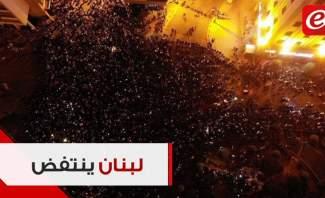 """""""لبنان ينتفض"""": احتجاجات واغلاق طرقات منذ الصباح"""