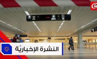 موجز الأخبار: مطار بيروت يعود الى العمل ونعمة يوقع زيادة سعر ربطة الخبز