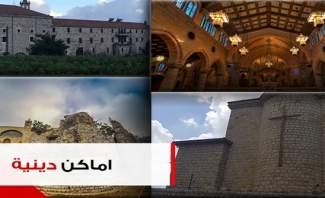 اماكن دينية مسيحية يجهل البعض وجودها في لبنان