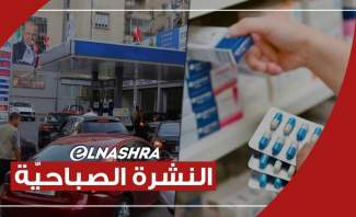 النشرة الصباحية: ليشع دهم 7 محطات وقود بالدورة وأجبرها على فتح أبوابها ولا رفع دعم عن الدواء حاليا
