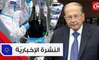 موجز الأخبار:إصابة ثانية بكورونا في لبنان والرئيس عون يطلع على الترتيبات للبدء بحفر أول بئر نفطي