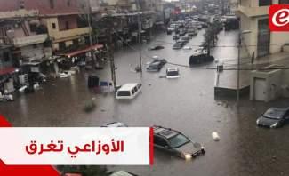 غرق السيارات في منطقة السلطان ابراهيم والأوزاعي نتيجة الامطار
